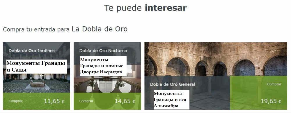 Билеты в Альгамбру