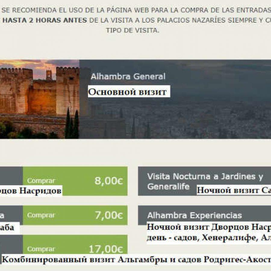 купить билеты Альгамбра