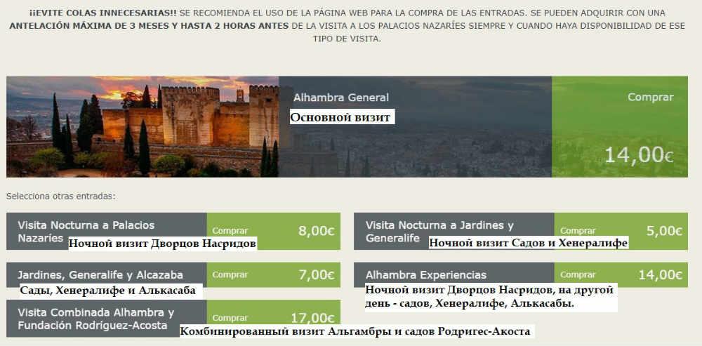 Варианты билетов в Альгамбру