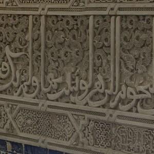 Надписи в Зале Абенсеррахов